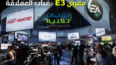 Photo of سوني و EA تؤكد بأنها لن تكون حاضرة في معرض E3 للقيمرز هذه السنة