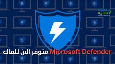 Photo of مايكروسوفت تغير اسم Windows Defender إلى Microsoft Defender و متاح الآن للماك