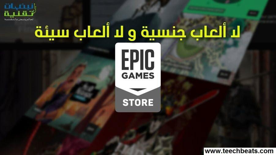 متجر Epic Games الإلكتروني