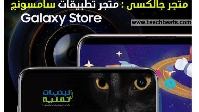 Photo of سامسونج تقوم رسميا بتغيير اسم متجر التطبيقات من Apps إلى Galaxy Store