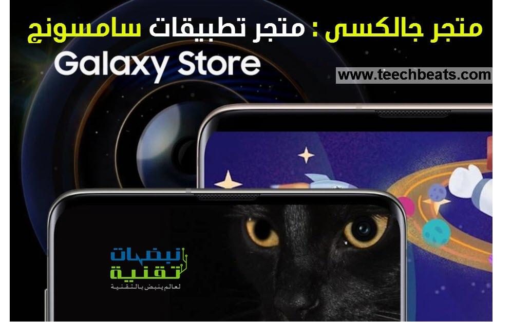 متجر التطبيقات من Apps إلى Galaxy Store