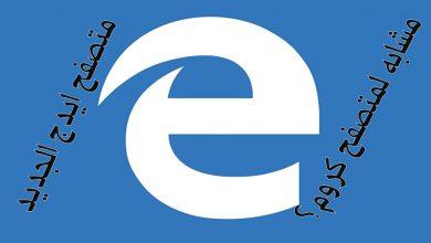 صورة متصفح ايدج الجديد Edgeيشبه كثيرا متصفح جوجل كروم