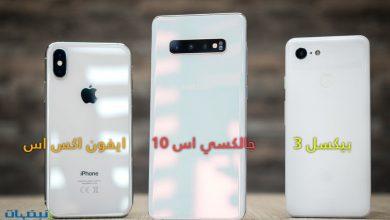 Photo of مقارنة التصوير الليلي : هاتف Galaxy S10 ضد Pixel 3 ضد iPhone XS