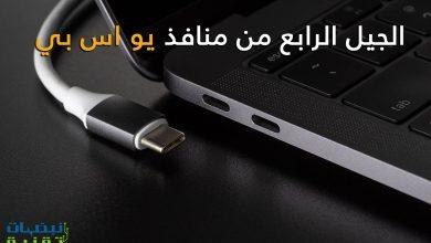Photo of الجيل الرابع من منافذ USB ستوفر سرعة مذهلة 40Gbps