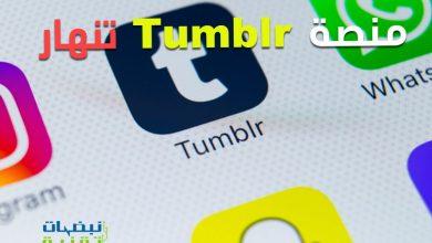 منصة Tumblr