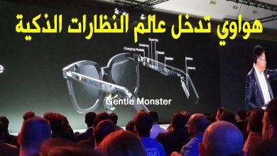 Photo of هواوي تطلق أول نظارات ذكية هذا الصيف بالشراكة مع Gentle Monster