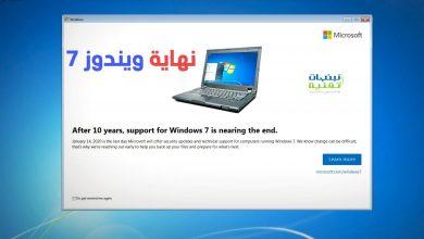 صورة مايكرسوفت تقول وداعا ويندوز 7 : بداية وصول تحديث بنهاية دعم Windows 7