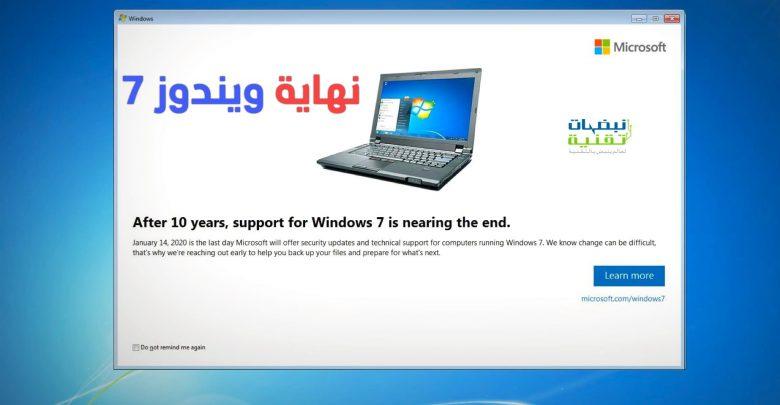 Photo of مايكرسوفت تقول وداعا ويندوز 7 : بداية وصول تحديث بنهاية دعم Windows 7