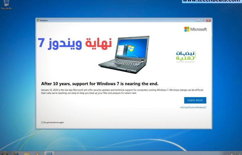 تحديث بنهاية دعم Windows 7