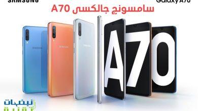 هاتف Galaxy A70