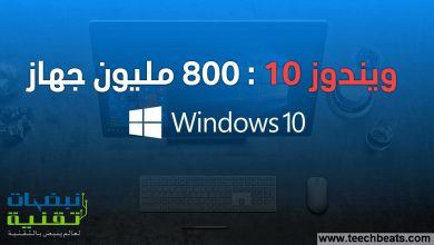 نظام التشغيل ويندوز 10