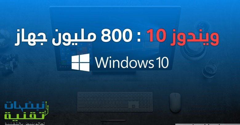 Photo of نظام التشغيل ويندوز 10 مثبت الآن على 800 مليون جهاز