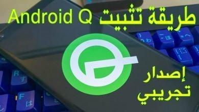 صورة كيفية تثبيت اندرويد كيو  Android Q على هاتفك في إصداره التجريبي