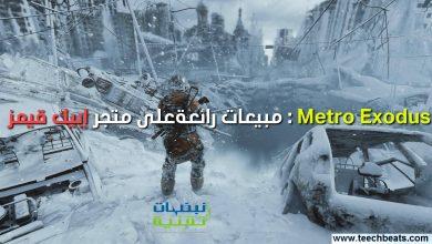 Photo of مبيعات لعبة Metro Exodus على متجر إبيك قيمز أفضل من لعبة Metro: Last Light على ستيم