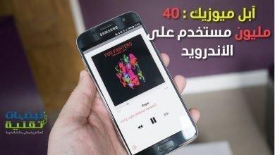 Photo of تطبيق Apple Music مثبت الآن على 40 مليون جهاز أندرويد
