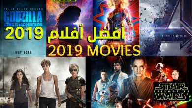 Photo of أفلام لا تفوت : 17 فيلما عليك مشاهدته خلال 2019