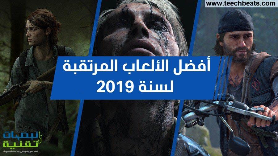 أفضل 15 لعبة مرتقبة لسنة 2019