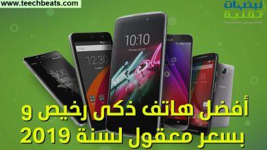 Photo of أفضل هاتف ذكي رخيص و بسعر معقول لسنة 2019