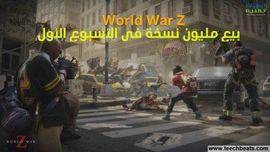 Photo of لعبة World War Z : بيع مليون نسخة في الأسبوع الأول فقط