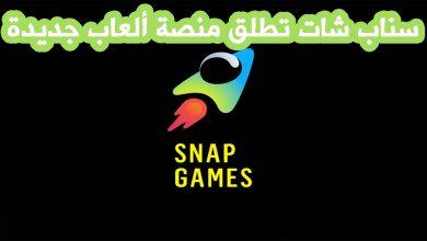 Photo of ألعاب سناب شات : واخيرا تم إطلاق منصة ألعاب جديدة على Snapchat