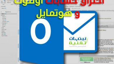 Photo of اختراق حسابات مايكروسوفت أوتلوك Outlook لمدة 6 أشهر كاملة