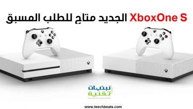 كونسول الألعاب Xbox One S الرقمي بالكامل