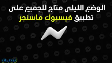 صورة الوضع الليلي على تطبيق فيسبوك ماسنجر متوفر للجميع الآن