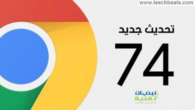 Photo of تحديث جوجل كروم Chrome 74 : جلب دعم الوضع الليلي على الويندوز 10