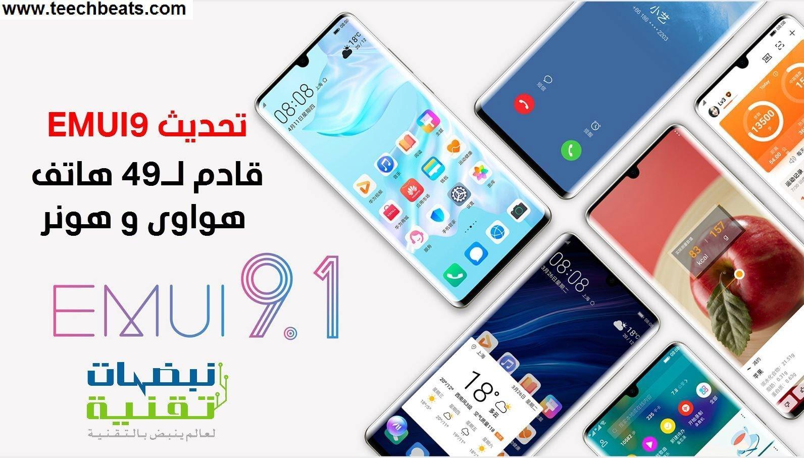 49 هاتف هواوي و هونر سوف يحصل على تحديث Emui 9 1 مع أندرويد 9 نبضات تقنية