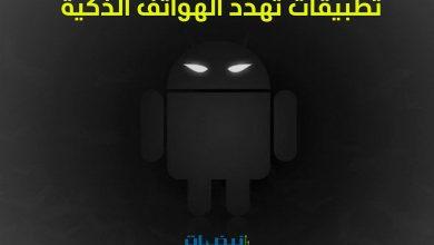 تطبيقات مشهورة تهدد الهواتف الذكية