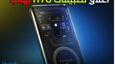 صورة إيقاف تطبيقات HTC من على متجر جوجل بلاي : هل هي النهاية ؟!