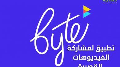 Photo of تطبيق Byte خليفة vine يدخل مراحله الأخيرة : نسخة البيتا أصبحت متوفرة