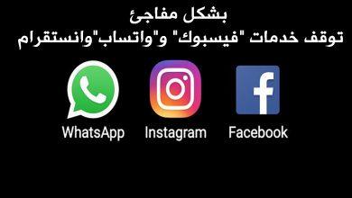Photo of توقف فيسبوك وواتساب وانستقرام  بشكل مفاجئ في العديد من انحاء العالم
