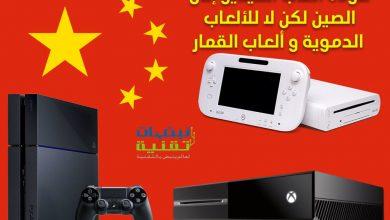 Photo of الصين تسمح بألعاب الفيديو من جديد : لكن مع منع ألعاب القمار و الألعاب الدموية