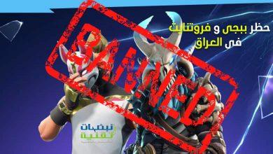 Photo of حظر لعبة فورتنيات و ببجي في العراق