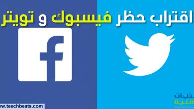 فيسبوك و تويتر