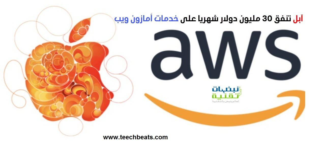 خدمات الحوسبة السحابية AWS من أمازون