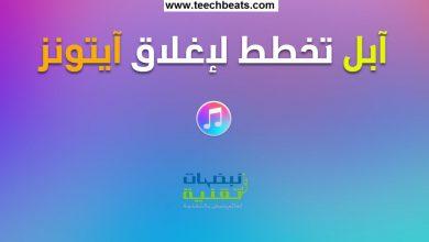 Photo of آبل تخطط لإنهاء خدمة آيتونز : توفير تطبيقات منفصلة لكل محتوى iTunes