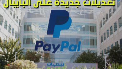 Photo of تعديلات جديدة على الباي بال Paypal : بالتأكيد لن تعجب البائعين و لا المتعاملين بالخدمة