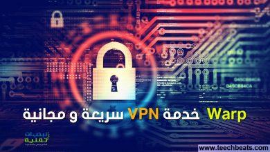 صورة تعرف على Warp : خدمة VPN مجانية و سريعة و توفر لك تصفح مخفي و أمن على الجوال و الويب