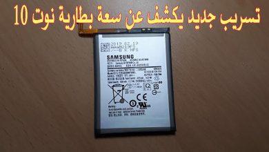 Photo of سامسونج نوت 10 برو قادم ببطارية بسعة 4500 mAh، تعادل Galaxy S10 5G