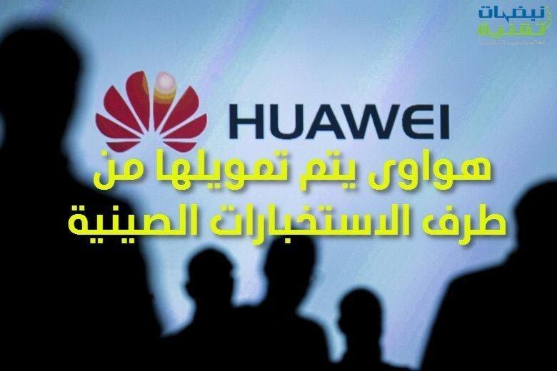 شركة هواوي تتلقى تمويلات من أجهزة استخبارات صينية