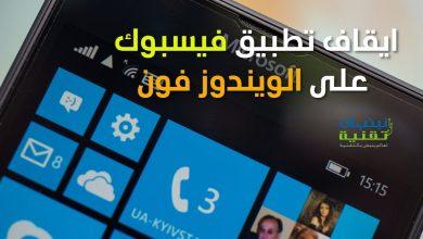 Photo of ايقاف تطبيق فايسبوك نهائيا على الويندوز فون مع نهاية شهر أبريل