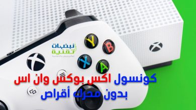 كونسول Xbox One S جديد
