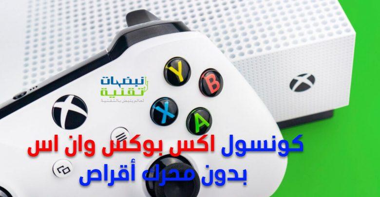 Photo of كونسول Xbox One S جديد : رقمي بالكامل و بدون محرك أقراص