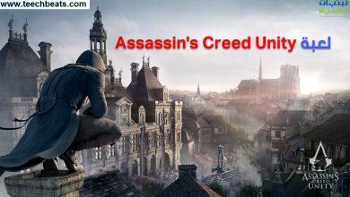 Photo of لعبة Assassin's Creed Unity مجانا لمدة أسبوع كامل
