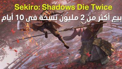 Photo of بيع أكثر من 2 مليون نسخة من لعبة Sekiro: Shadows Die Twice في 10 أيام فقط