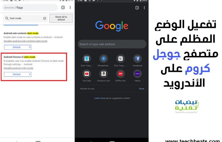 تفعيل الوضع الليلي على متصفح جوجل كروم على الأندرويد