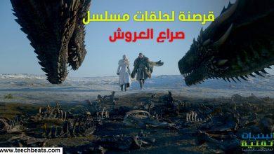 قرصنة الحلقة الأولى من الموسم الأخير من مسلسل صراع العروش
