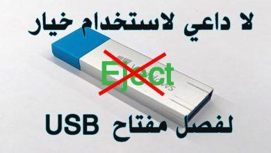Photo of مع ويندوز 10 لا داعي لاستخدام خيار eject لفصل مفتاح اليو إس بى USB